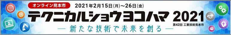 テクニカルショウ横浜2021横浜IoT協同組合ページ